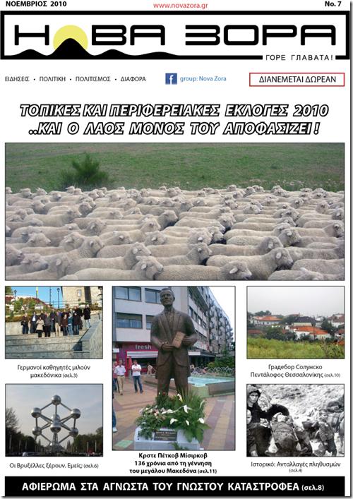 http://www.novazora.gr
