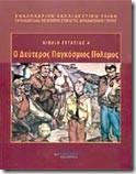 Βιβλίο Εργασίας 4 Ο Δεύτερος Παγκόσμιος Πόλεμος