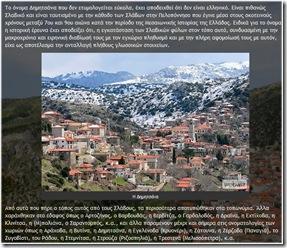 Εικόνα από την επίσημη ιστοσελίδα του Δήμου Δημητσάνας.