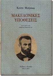 misirkov
