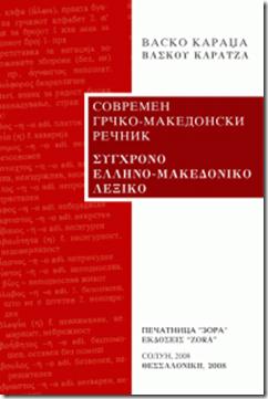 Το σύγχρονο ελληνομακεδονικό λεξικό, έργο του Βάσκο Καρατζά.