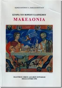 το βιβλίο του Κωνσταντίνου Βακαλόπουλου ΜΑΚΕΔΟΝΙΑ – ΙΣΤΟΡΙΑ ΤΟΥ ΒΟΡΕΙΟΥ ΕΛΛΗΝΙΣΜΟΥ Θεσ/νικη 1992