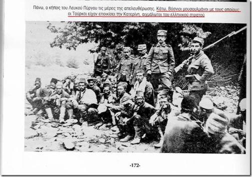 Βόσνιοι μουσουλμάνοι με τους οποίους οι Τούρκοι είχαν εποικίσει την Κατερίνη, αιχμάλωτοι του ελληνικού στρατού