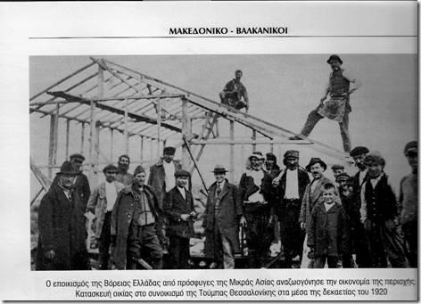 Ο εποικισμός της Βόρειας Ελλάδας από πρόσφυγες της Μικράς Ασίας...
