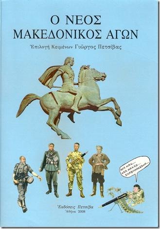 Ττο βιβλίο του Γεωργίου Πετσίβα «Ο νέος Μακεδονικός Αγών» Αθήνα 2008
