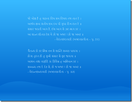Bhole_baba_wallpapers1_Page_2