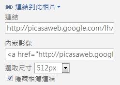 Get Picasaweb Image URL 簡易獲取Picasa外鏈地址