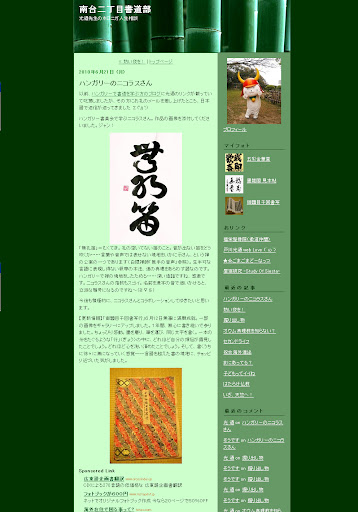 Togawa Koudai san no blog - Gáncs Nikolasz
