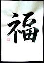 福 - szerencse (good fortune)