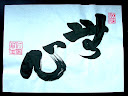 無心 - Nincs-tudat (No-mind)