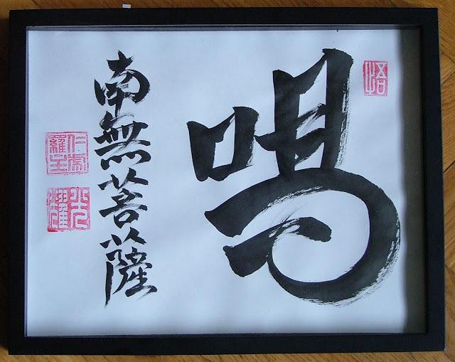 katsu - namu bosatsu - japán kalligráfia