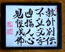 A zen négy alapelve 教外別伝不立文字直指人心見性成佛