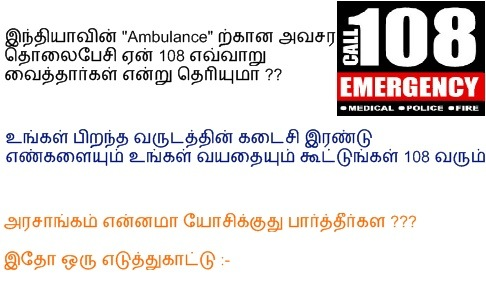 emergency ambulance service 108