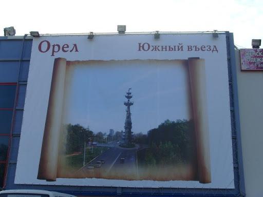 банер на ул. Михалицина