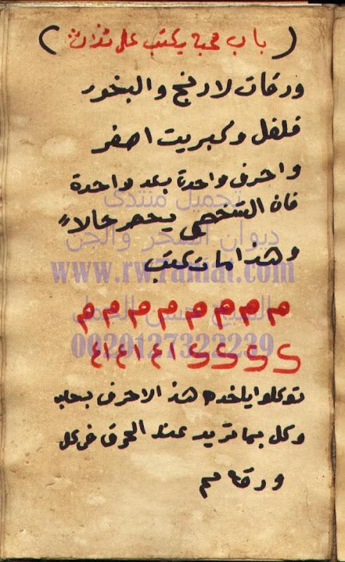 مجربات الشيخ مخطوط عمره اكثر من 800سنه Image17