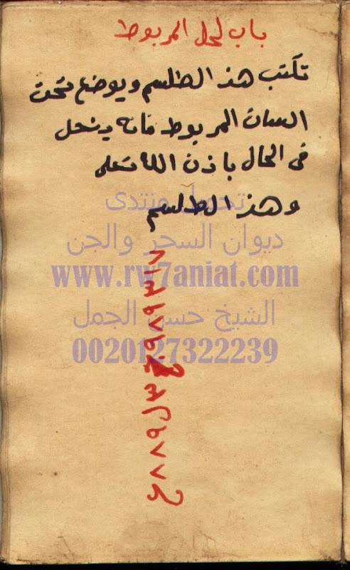 مجربات الشيخ مخطوط عمره اكثر من 800سنه Image10i
