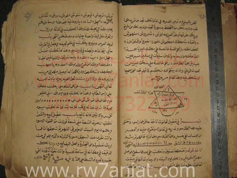 مخطوط شامل (12من الاسماء المخزونه لسيدنا سليمان بخواتمها وما تفعل بهم IMG_0488