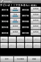 Screenshot of MK AnimeBox