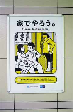 東京メトロマナーポスター2月家でやろう。