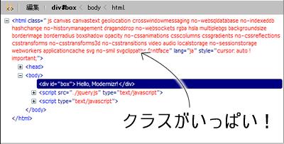HTML要素に沢山のクラスが