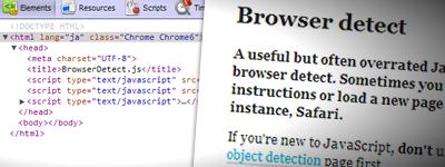 BrowserDetect.jsと子孫セレクタによるシンプルなクロスブラウザCSS