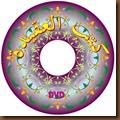 Stiker CD 9