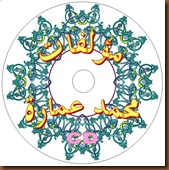 Copy of Stiker CD 11