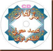 Stiker CD 11