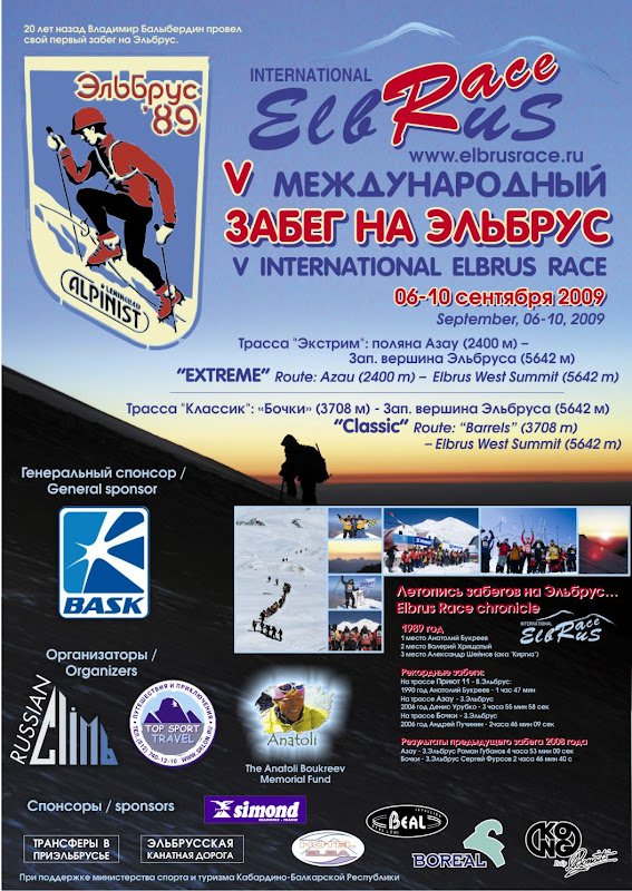 V international Elbrus Race poster