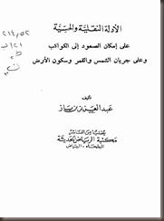 ibnbaz