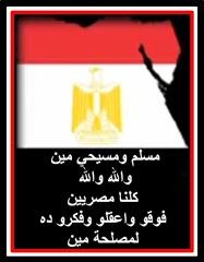 كلنا مصريين