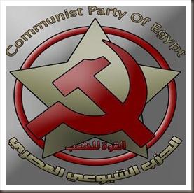 الحزب الشيوعي المصري