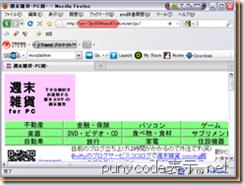 punycode表示_thumb[6]