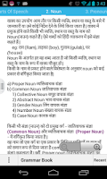 Screenshot of Hindi English grammar book