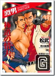 激男 Vol.14