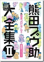 熊田プウ助大全集 II 極楽コロシアム!!