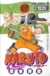tn_naruto-cover-18