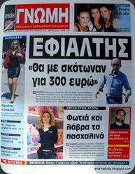 ΕΡΕΤΡΕΙΑ-ΛΗΛΑΝΤΙΟ φιλικο 003-1