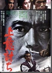 Samurai_Rebellion_1967