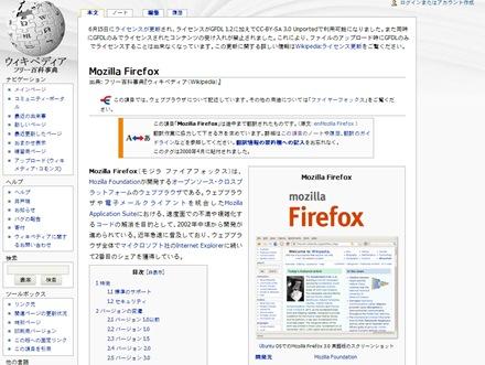Stylish適用後のWikipedia