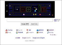 googlepacman.jpg