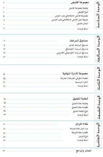 كتب عربى خلاصه لاساسيات كهرباء وميكانيكا السيارات اقراها ومتخليش حد يشتغلك بعد كده  3