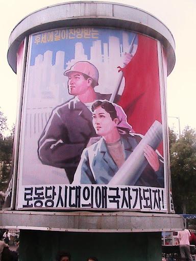 Fotos de las Crónicas de Un Viaje a Corea Propaganda%20%284%29