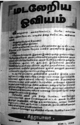 Tamil Books Free Download