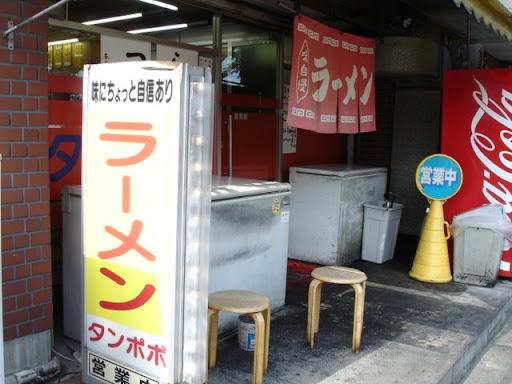 たんぽぽ「ラーメン並」@京都