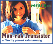 Thai films at YesAsia