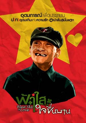 Film Journal: News and Views on Thai Cinema: Commie comedy in Blue Sky