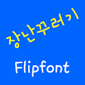 NeoNaughtyboy Korean FlipFont icon