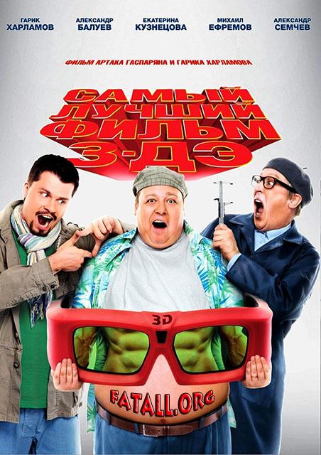 Самый лучший фильм 3-ДЭ (2011/DVD5/DVDRip/700Mb/1400Mb)