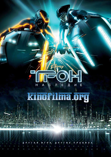 Трон: Наследие / TRON: Legacy (2010/DVDRip/2100Mb/1400Mb/700Mb)